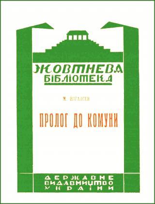 Пролог до Комуни (збірка)