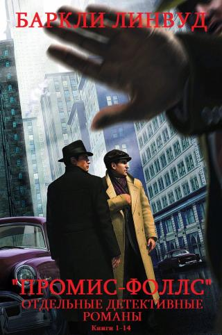 Промис-Фоллс + Отдельные детективы. Книги 1-14 [компиляция]