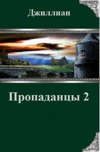 Пропаданцы-2 (СИ)