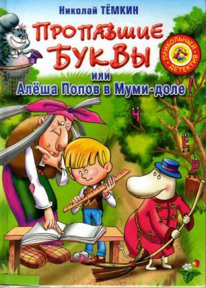 Пропавшие буквы, или Алёша Попов в Муми-доле