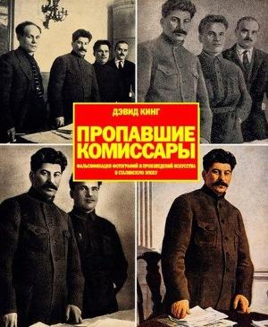 Пропавшие комиссары. Фальсификация фотографий и произведений искусства в Сталинскую эпоху