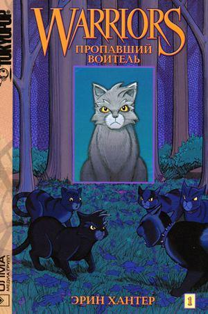 Коты воители читать книги-манга