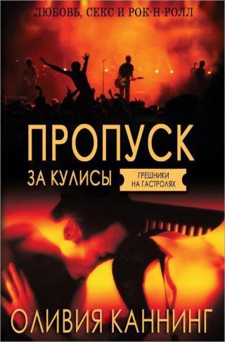 """Книга """"пропуск за кулисы (лп)"""" автора каннинг оливия скачать."""