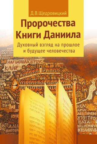Пророчества Книги Даниила. 597 год до н.э. - 2240 год н.э.