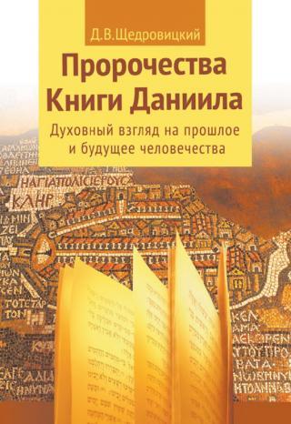 Пророчества Книги Даниила. Духовный взгляд на прошлое и будущее человечества