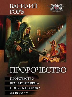 Пророчество: Пророчество. Враг моего врага. Понять пророка. Аз воздам.