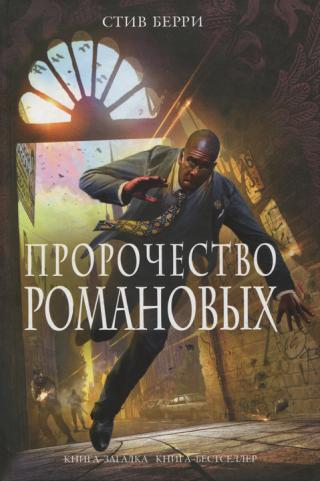 Пророчество Романовых