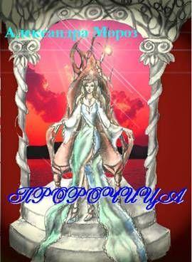 Пророчица