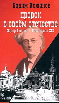 Пророк в своем отечестве (Федор Тютчев — Россия век XIX)