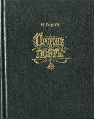 Пророки и поэты