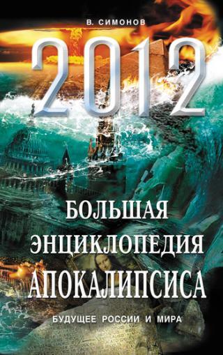 Пророки всего мира о России после 2012 года