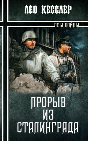 Прорыв из Сталинграда