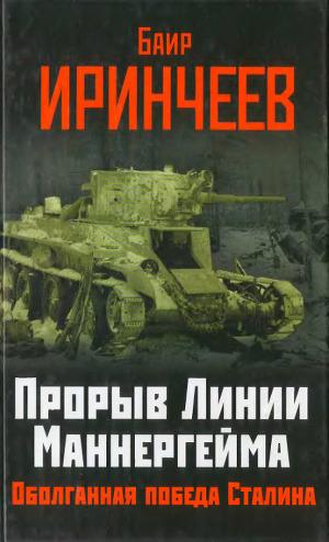 Прорыв Линии Маннергейма: Оболганная победа Сталина