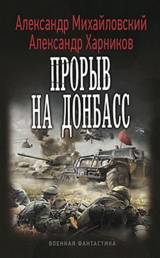 Прорыв на Донбасс (СИ) [СИ с изд. обложкой]
