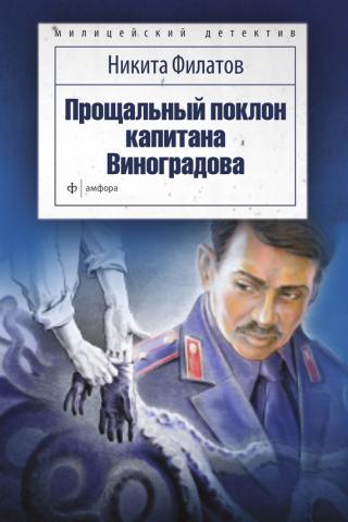 Прощальный поклон капитана Виноградова [сборник]