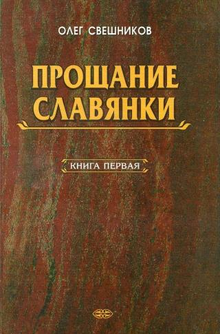 Прощание славянки. Книга 1 [calibre 2.69.0, publisher: SelfPub.ru]