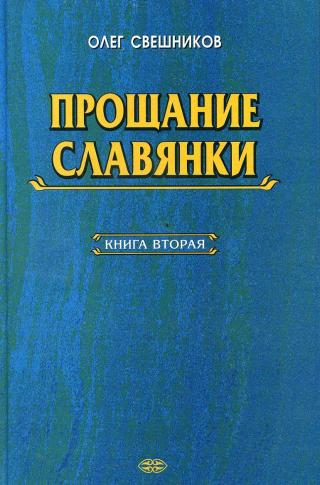 Прощание славянки. Книга 2 [calibre 2.69.0, publisher: SelfPub.ru]