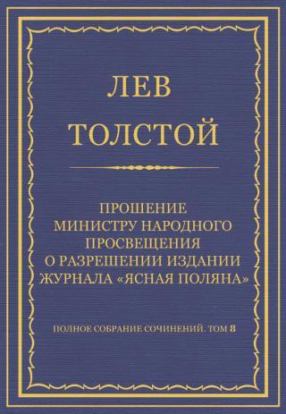 Прошение министру народного просвещения о разрешении издания журнала «Ясная Поляна»