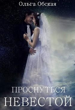 Проснуться невестой (СИ)