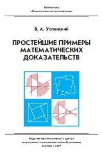 Простейшие примеры математических доказательств