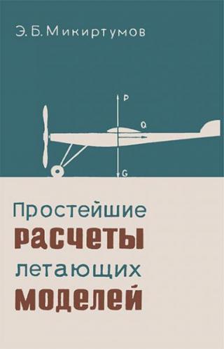 Простейшие расчёты летающих моделей