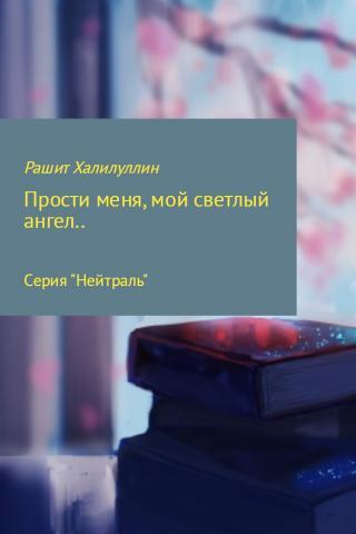 «Прости меня, мой светлый ангел..» [Selfpub.ru]