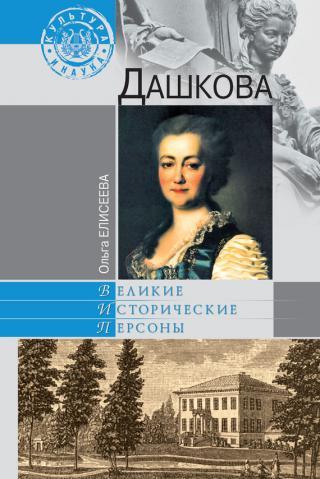 'Прости, мой неоцененный друг!' (Екатерина II и Е Р Дашкова)