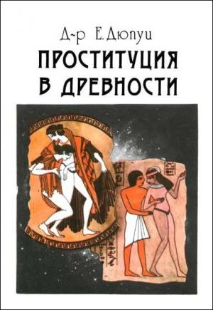 Проституция в древности