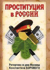 Проституция в России. Репортаж со дна Москвы Константина Борового