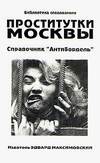 Проститутки Москвы. Справочник