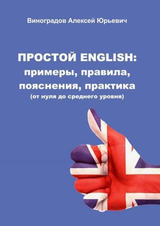 Простой English [Примеры, правила, пояснения, практика]