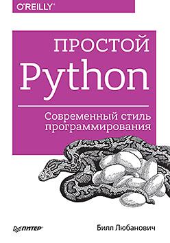 Простой Python [Современный стиль программирования]