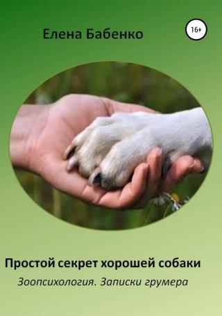 Простой секрет хорошей собаки. Зоопсихология. Записки грумера