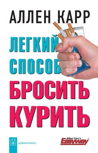 Простой способ перестать курить [Легкий способ бросить курить]