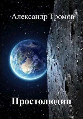 Простолюдин