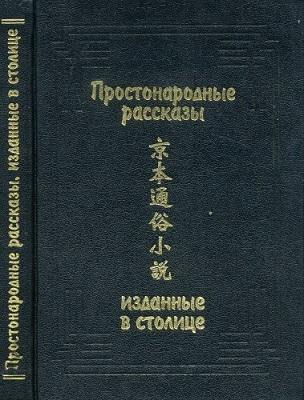Простонародные рассказы, изданные в столице