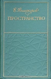 Пространство (сборник)