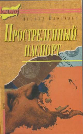 Простреленный паспорт. Триптих С.Н.П., или история одного самоубийства