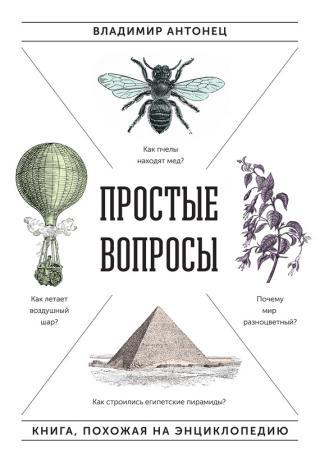 Простые вопросы. Книга, похожая на энциклопедию