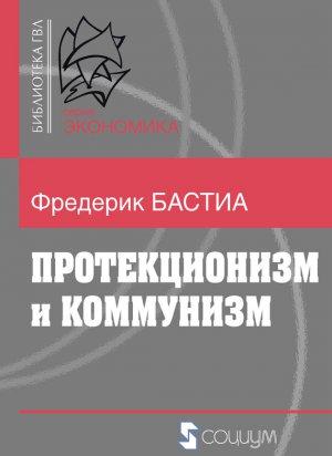 Протекционизм и коммунизм