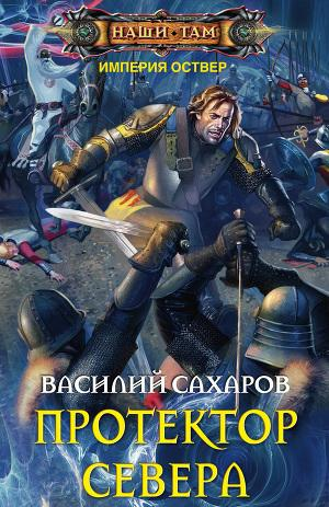 Протектор Севера (издательская версия)