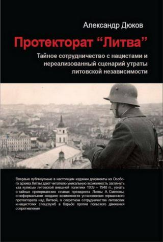 Протекторат Литва. Тайное сотрудничество с нацистами и нереализованный сценарий утраты литовской независимости