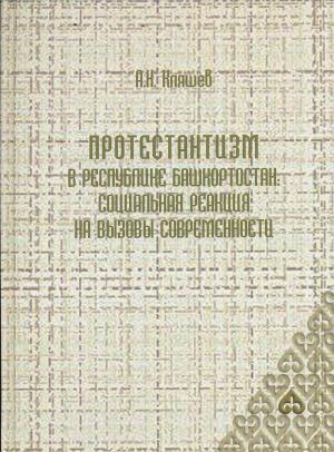 Протестантизм Республики Башкортостан: социальная реакция на вызовы современности