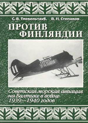 Против Финляндии. Советская морская авиация на Балтике в войне 1939-1940 годов