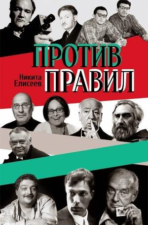 Против правил Дм. Быков