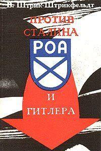 Против Сталина и Гитлера. Генерал Власов и Русское Освободительное Движение