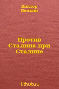 Против Сталина при Сталине