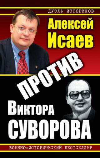 Против Виктора Суворова [сборник]