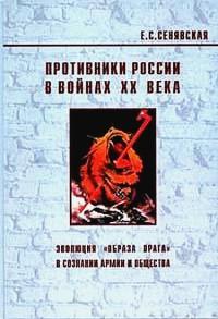 Противники России в войнах ХХ века