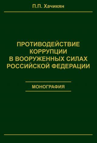 Противодействие коррупции в вооруженных силах Российской Федерации